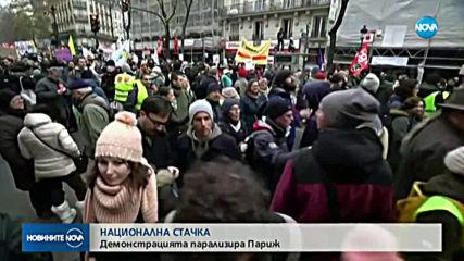Масова стачка парализира Франция