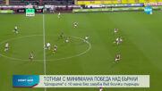 Спортни новини (27.10.2020 - обедна емисия)