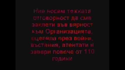 Вмро Младежка Организация 2