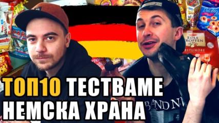 Топ 10 Лакомства от Германия