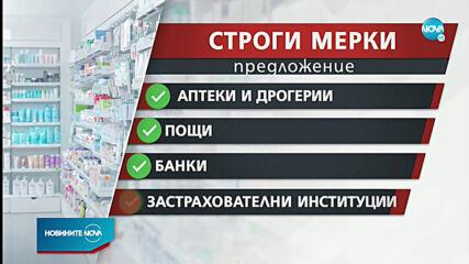 Новините на NOVA (24.11.2020 - 8.00)