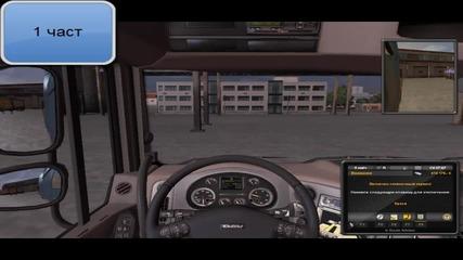 Euro Truck Simulator2 - Daf Xf ; Радио Fresh!