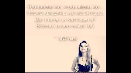 DIVA Vocal - Вдишваш ме, издишваш ме (Original mix)