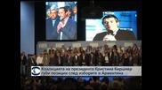 Коалицията на президента Кристина Кирхнер губи позиции след парламентарните избори в Аржентина