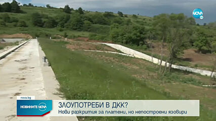 Петков: Установихме злоупотреби за милиони при проверката на язовирите