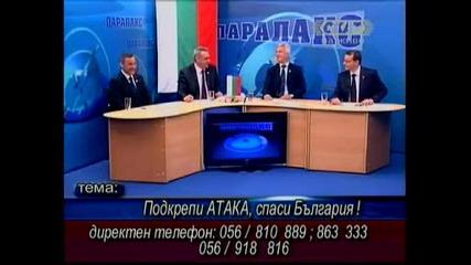 Подкрепи Атака,  спаси България,  27.06.2009 (част 3)