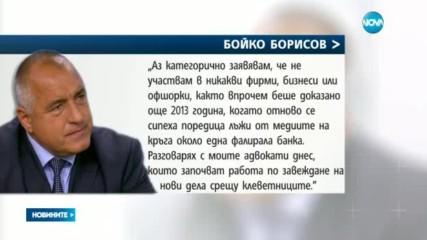 Бойко Борисов завежда дело срещу Цветан Василев за клевета