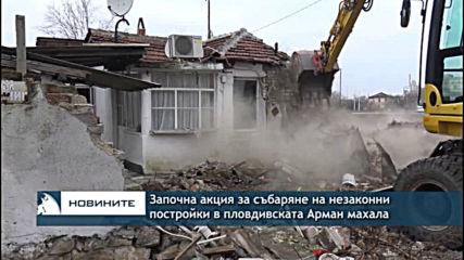 Започна акция за събаряне на незаконни постройки в пловдивската Арман махала