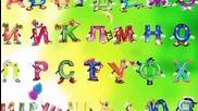 Песничка за буквите...
