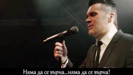 Василис Батис - Няма да се върна