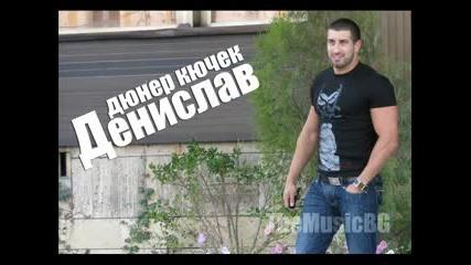 Денислав - Дюнер кючек (леле майко Дюнераaa) Vbox7