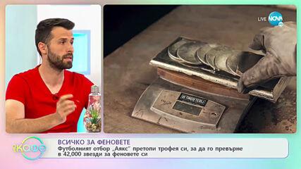 """Всичко за феновете: Защо футболният отбор """"Аякс"""" претопи трофея си? - На кафе (13.05.2021)"""