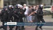 Полицията в Берлин арестува 600 протестиращи срещу ваксинационните мерки