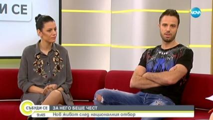 Теодор Салпаров и Ралица Паскалева за раздялата с националите