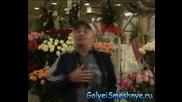 Goli I Smeshni - И Цветя