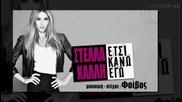 Stella Kalli - Etsi kano ego - Official Audio Release (hq)