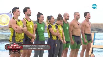 Игри на волята: България (02.12.2019) - част 4: Племената решиха кои са номинираните