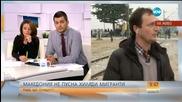 Македония не пусна хиляди мигранти – къде ще отидат?