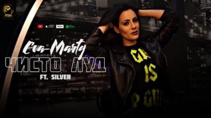 Eva Marty ft. Silver - Chisto lud / Ева Марти ft. Силвър - Чисто луд, 2020