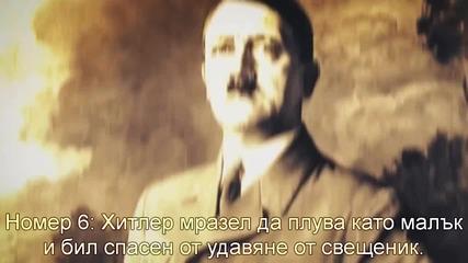 10 Неща, които не знаете за Хитлер