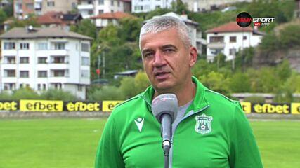 Треньорът на Родопа: Мачът с Локомотив ще остане хубав спомен