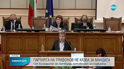 Първите реакции в парламента на върнатия мандат