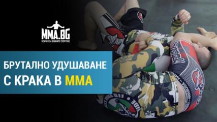 Удушаване с крака в ММА