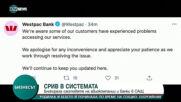 Блокираха сайтовете на авиокомпании и банки в САЩ