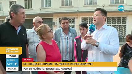 От месец жителите на севлиевско село живеят без вода