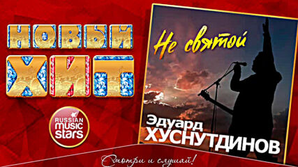 Эдуард Хуснутдинов - Не Святой