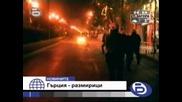 Над 30 Ранени След Размирици В Гърция