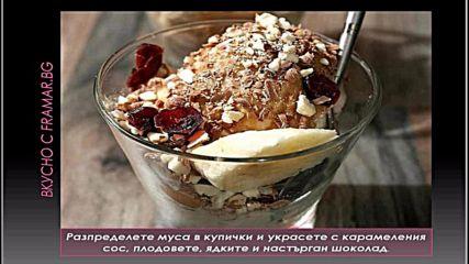 Вкусно с Фрамар: Страхотен и лесен за направа плодов мус с лешници и шоколад