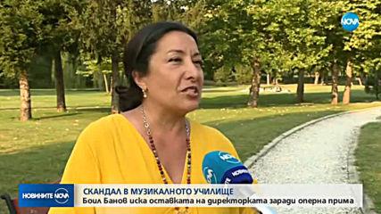 Боил Банов поиска оставката на директора на Националното музикално училище в София