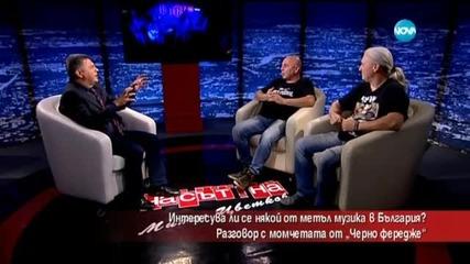 Интересува ли се някой от метъл музика в България?
