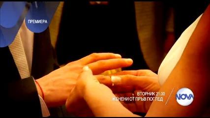 Женени от пръв поглед - вторник 21:00 по Нова