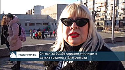 Сигнал за бомба опразни училище и детска градина в Благоевград