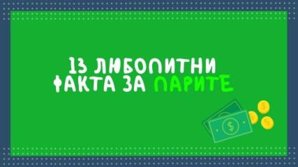 13 любопитни факта за парите