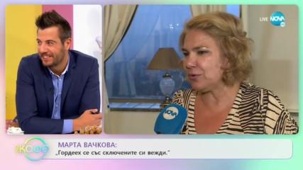 Марта Вачкова: Общи черти с Фрида Кало - На кафе (22.10.2019)