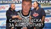 Сираков в ЦСКА - ЗА или ПРОТИВ?