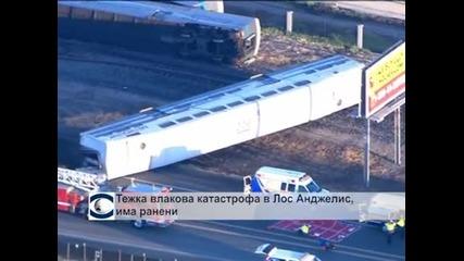 Тежка влакова катастрофа в Лос Анджелис, има ранени