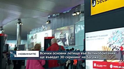 Всички основни летища във Великобритания въвеждат 3D скрининг на багажа