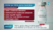 Новините на NOVA (24.09.2021 - обедна емисия)