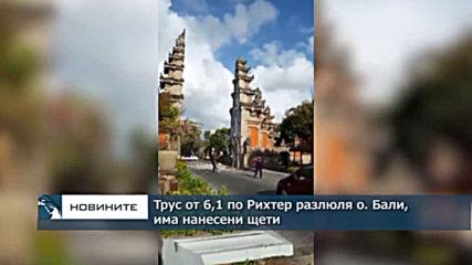 Мощен трус разлюля остров Бали, има нанесени щети