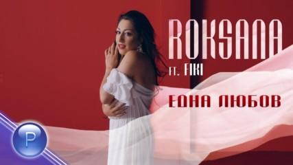 Роксана ft. Фики - Една любов, 2019
