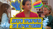 Вълшебни съвети как да чистите след децата (Mamma Mia)