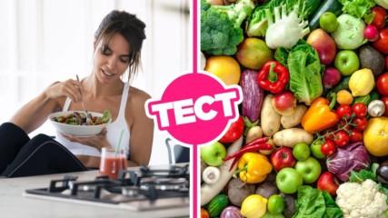 ТЕСТ: Провери дали знаеш достатъчно за здравословното хранене!