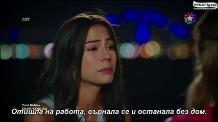 Аромат на ягоди * Çilek Kokusu еп.4 бг.суб 3/3