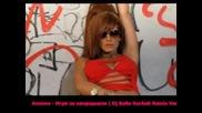 Анелия - Игрите за напреднали (dj Bebo Remix)