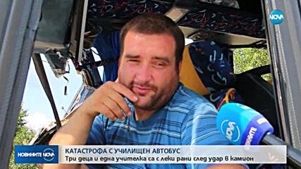 Автобус с деца катастрофира на пътя София-Варна