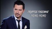 Йоргос Ясемис ► Топя се, топя се...